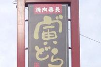 sign_o_10_th.jpg