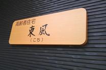 DSC_0337koti.jpg